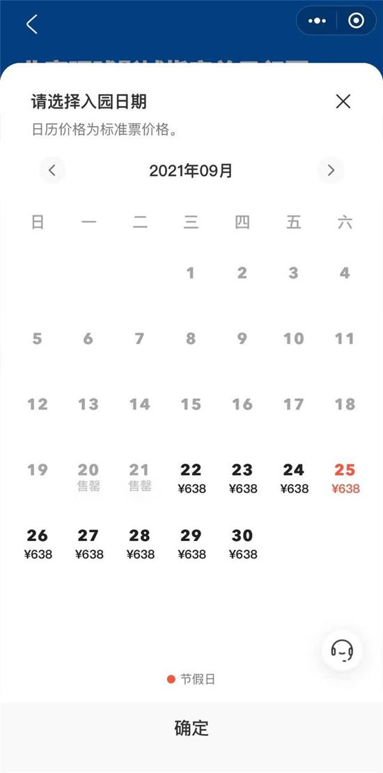 """盛图注册:北京环球影城中秋期间门票售罄 官方App被""""挤瘫""""(图1)"""