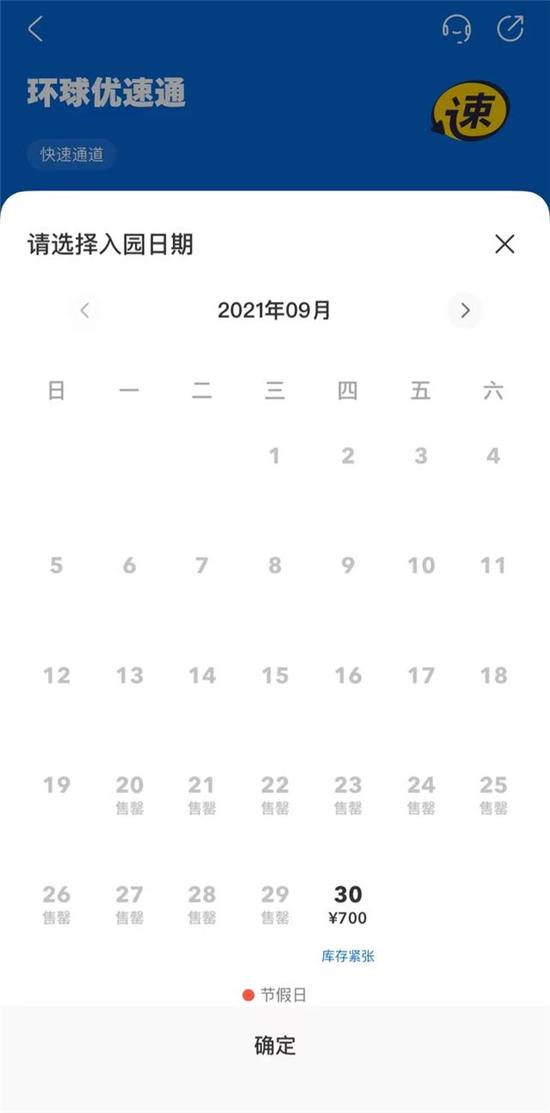 """盛图注册:北京环球影城中秋期间门票售罄 官方App被""""挤瘫""""(图2)"""