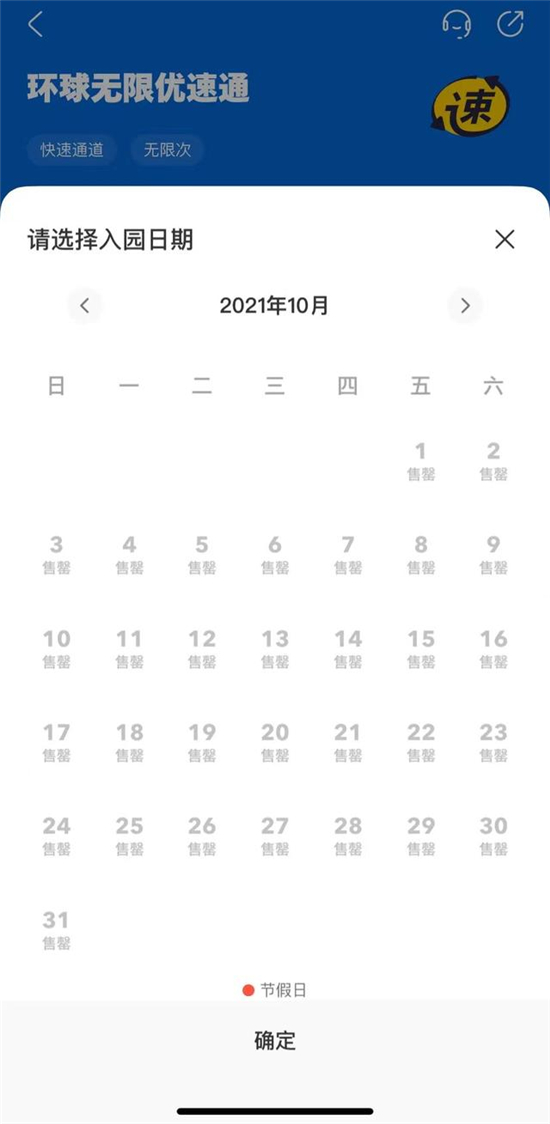 """盛图注册:北京环球影城中秋期间门票售罄 官方App被""""挤瘫""""(图4)"""